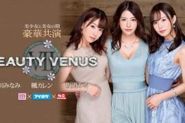 初川南带头!枫花恋和坂道美琉一见如故! Beauty Venus VII出击!
