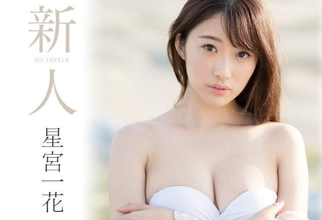 2018年10月份AV女优出道名单 星宫一花19日发新片