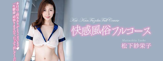 松下纱荣子(松下纱栄子)变身风俗娘 最新作品BF-557照顾客人