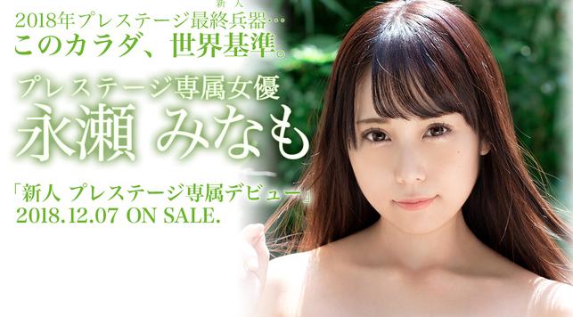 永濑未萌(永濑みなも)新作BGN-051 G罩杯巨乳的诱惑将成蚊香社招牌女优