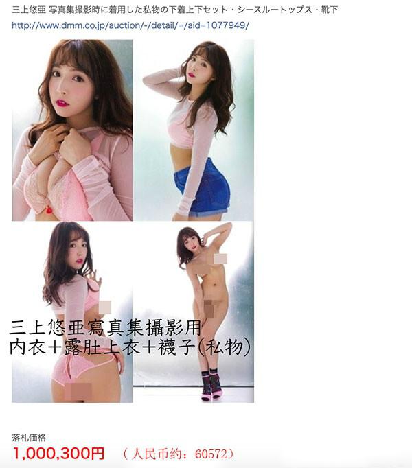 三上悠亚拍卖女优私服 内衣内裤拍出高惊呆网友