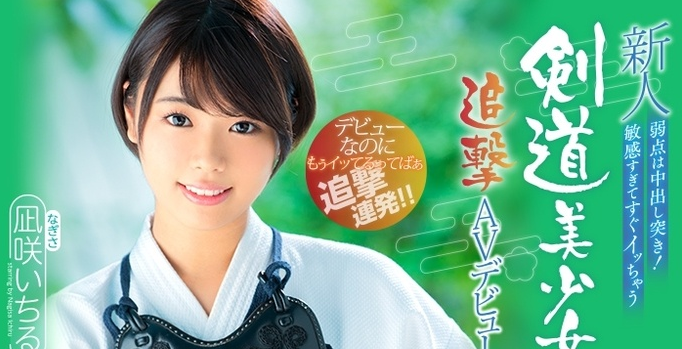 凪笑市琉(凪咲いちる)首部作品HND-616 AV界剑道美少女谁能征服