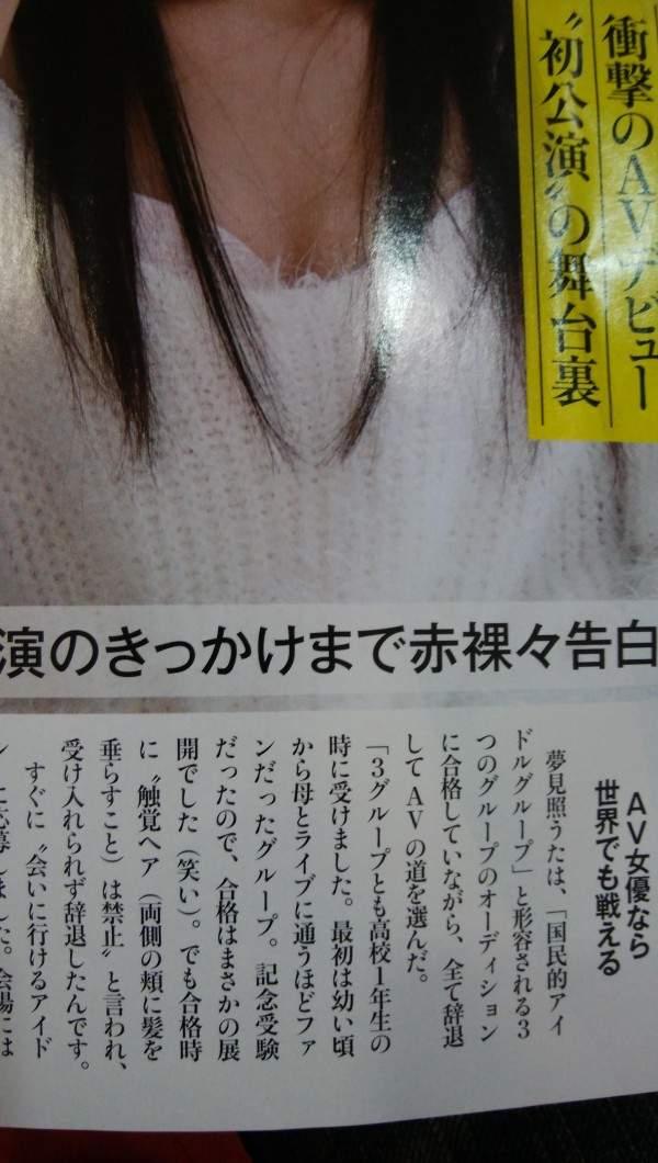 新人女优梦见照歌(梦见照うた) 绝美少女出道作品4月发行