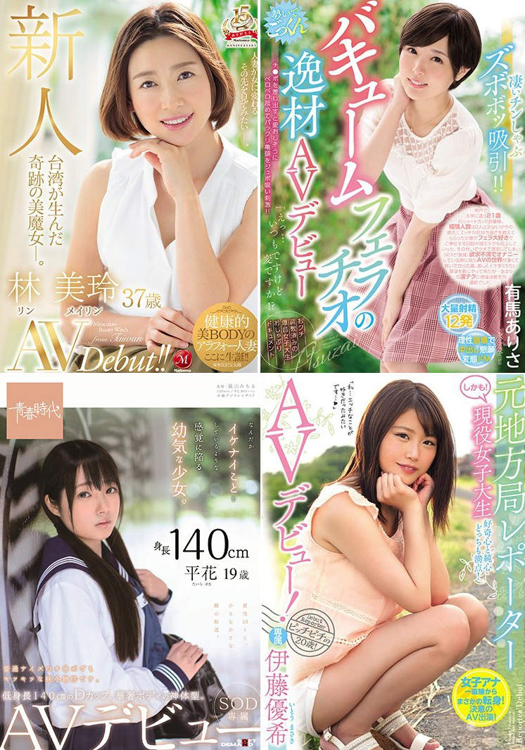 2018年12月AV女优出道名单 混血女优新人石田カレン(石田凯伦)