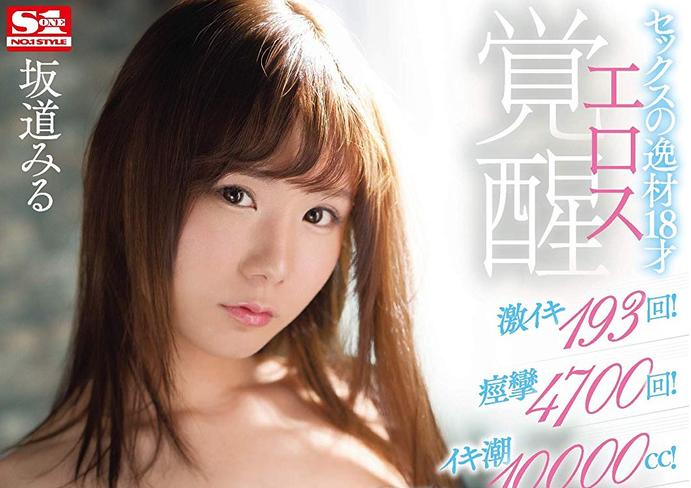 坂道美琉(坂道みる)最好看番号SSNI-353 大胸肉欲女优床技狂野