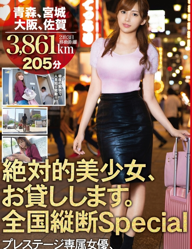爱音麻里亚2019作品ABP-817 E罩杯女优慰问素人男子