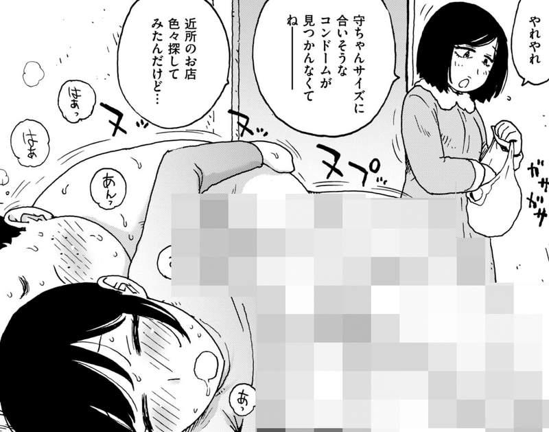 18禁漫画手指套替代避孕套引热议 男人GG太小能用手指套吗
