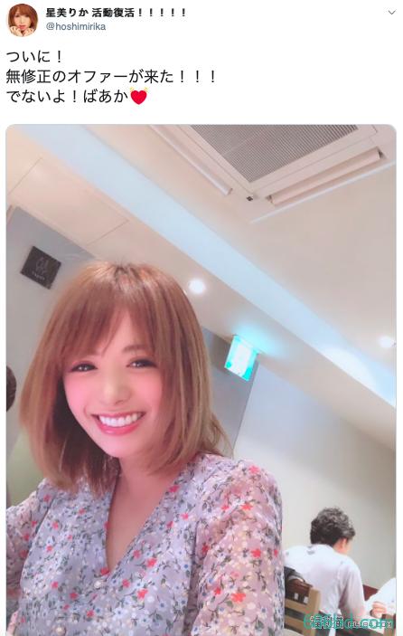 终于…星美りか(星美梨香)收到无码片商的邀约了!