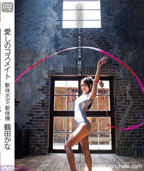 鹤田加奈出道至今最好看的14部作品介绍及封面预览