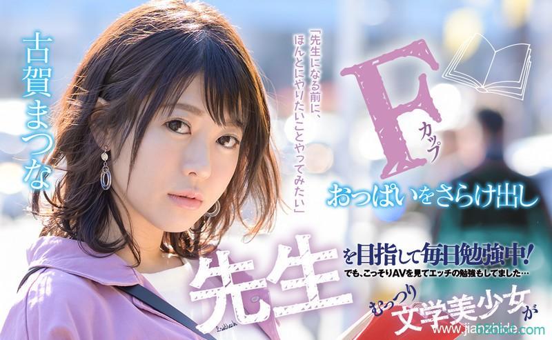 古贺まつな(古贺茉奈)新作KMHR-066发布!变身迷人的文学美少女!