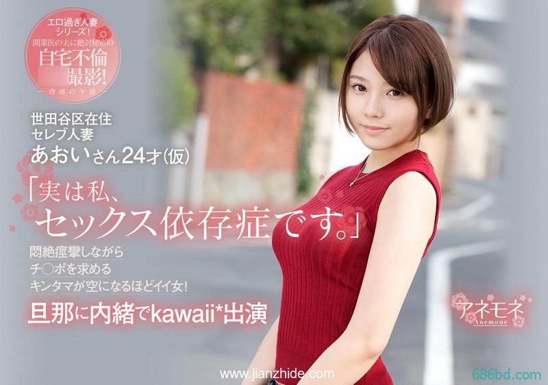 天才痴女中条あおい(中条葵)出道!作品MIFD-074下月13号发布!