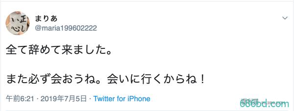 工作全辞了!爱音まりあ(爱音麻里亚)这次真的不玩啦!