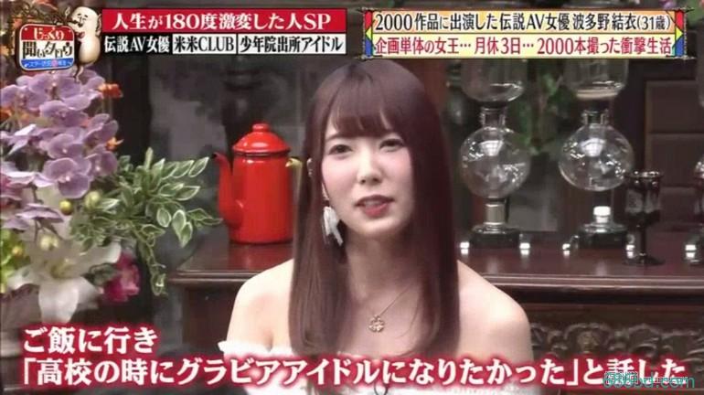 波多野结衣综艺节目透露在前男友身上花了好几千万日币!