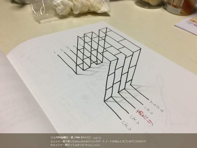 错视3D画 翻开笔记本进入三次元的空间