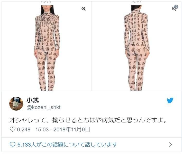 佛教经文连体衣 DSQUARED2时尚服装世人无法理解
