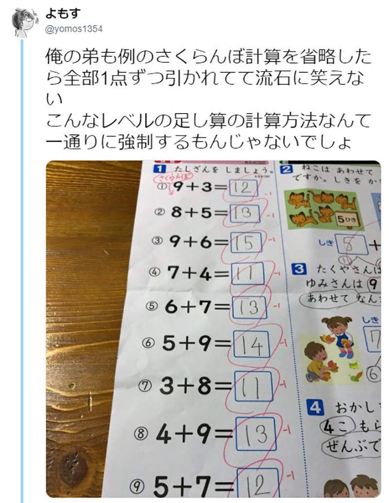 """日本小学""""樱桃计算""""惹争议 算对答案不画""""樱桃""""要扣分"""