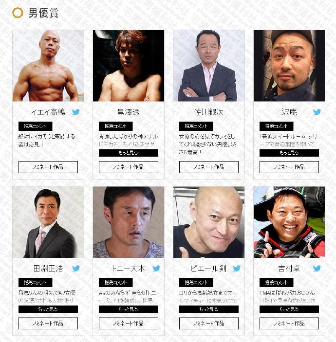 AV Open 2016新增女优赏、男优赏、监督赏!