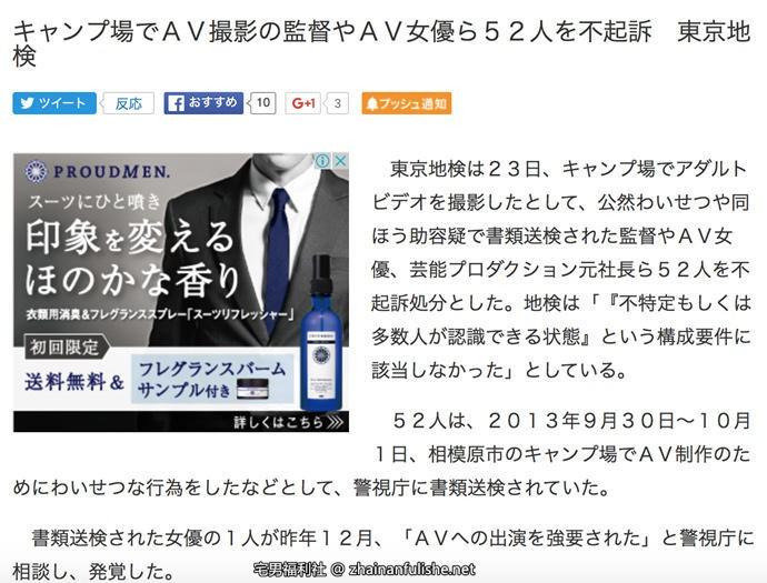 AV界一周八卦:明日花绮罗搭上日本当红偶像?