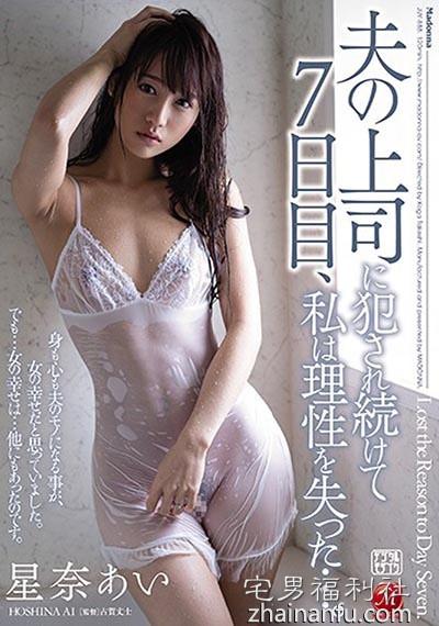 JUY-885:星奈爱最新番号,为了丈夫的前程被老公上司连上七天!
