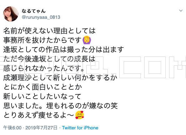 AKB48前身的逢坂はるな(逢坂春菜)竟然被经纪公司扫地出门了?