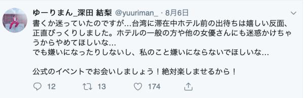 2019TRE女优速写(4) – 崩溃边缘的深田结梨
