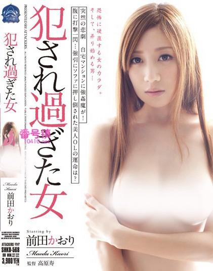 前田香织(前田かおり)作品封面全集及番号大全