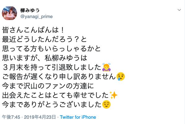 柳美忧推特宣布3月引退 柳みゆう为什么封鲍不玩了