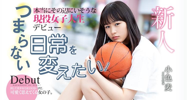 喜欢打篮球的少女小色麦 第一次偷情就被男优中出了