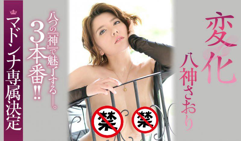 有神乳之名的女优回归 八神沙织激变发挥神级魅力!