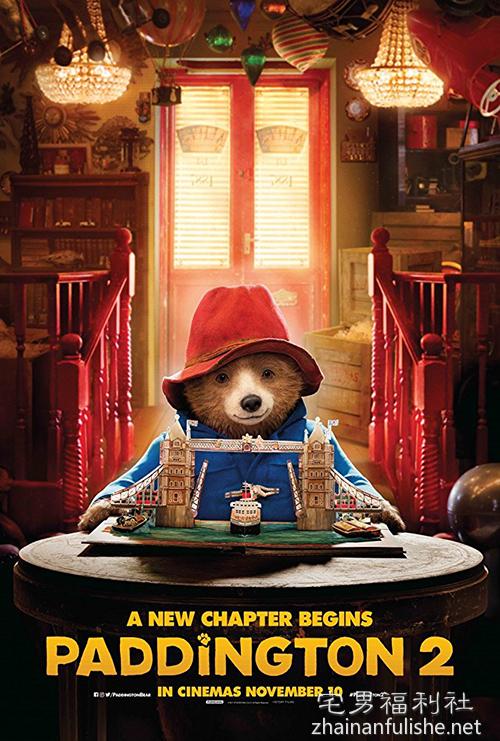 《柏灵顿:熊熊出任务》:擦拭心尘埃。