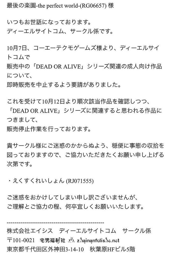 KT社发威!《生或死》系列同人作品将全面禁售!