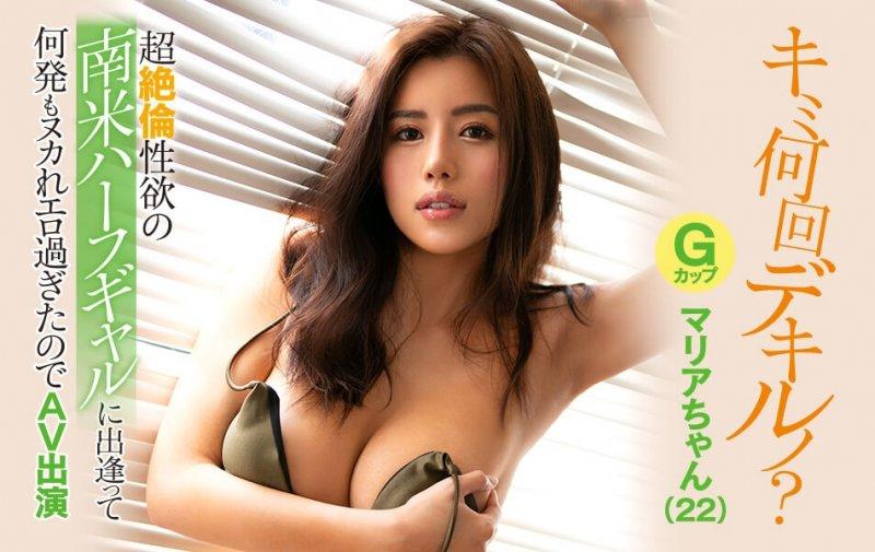 G罩杯的上围搭配高挑的身材 永井玛丽亚一出道就打15发