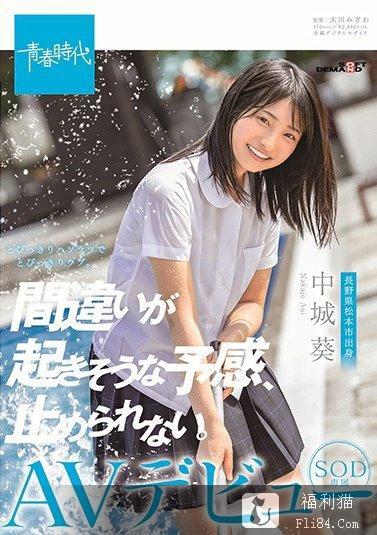 2019年12月新人女优完整版,SOD大物新人降临!