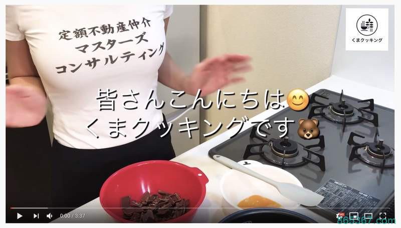 爆乳料理系youtuber《くまクッキング熊烹饪》竟然用透色白T工商代言这招真的很神!