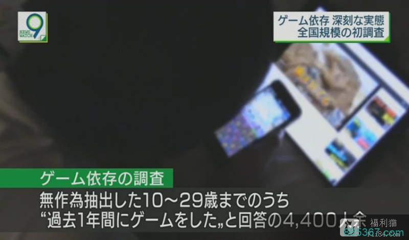 《日本全国电玩成瘾调查》多则会到10小时 没被骂的话可以熬夜玩儿~