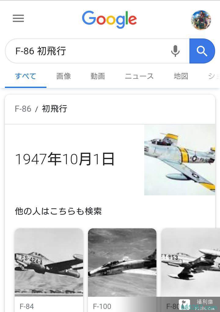 你不知道的Google搜寻功能 比起计算年龄,或许大泉洋才是重点!