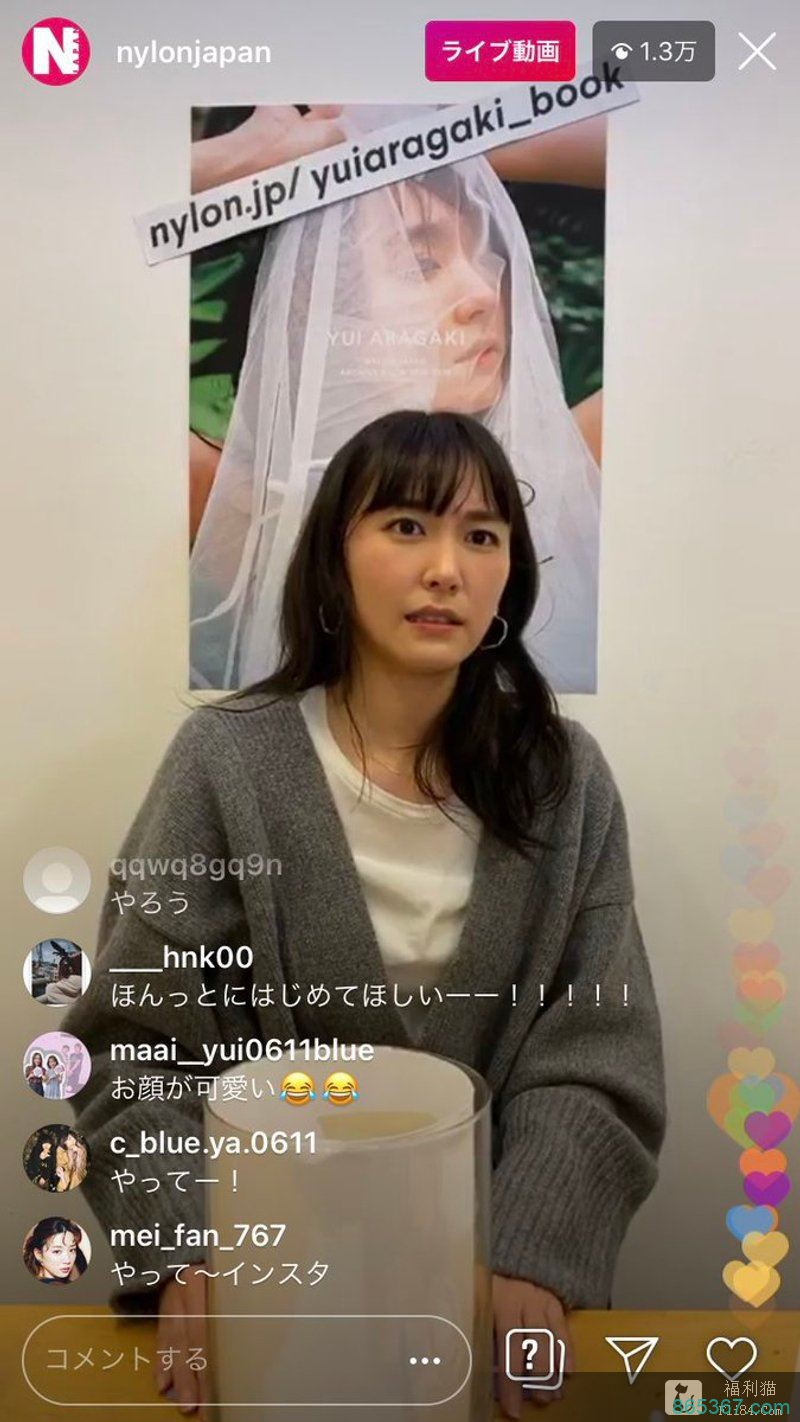 新垣结衣人生第一次开IG直播,女神完全不懂网美技巧超呆萌!