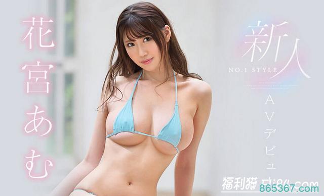 SSNI-672:邪恶帝国的SuperBody花宫あむ(花宫亚梦)作品揭晓!