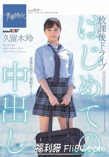 SDAB-117:青春时代女战神久留木玲第一次被弄进去了!
