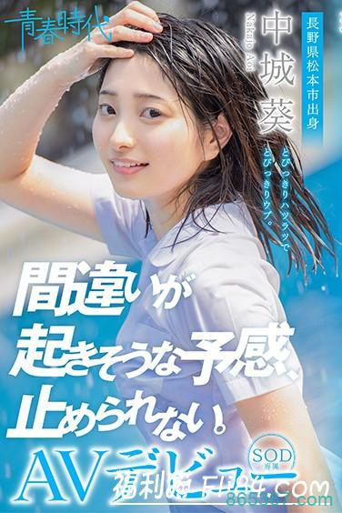 中城葵:SOD青春时代12月新人,天真灿笑让人怀念学生时的美好!