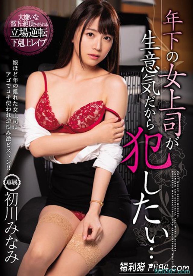 MIDE-720:初川みなみ(初川南)化身年轻的傲娇女上司加班被下属夜袭!