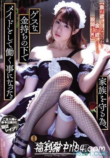 ATID-403:二宫ひかり(二宫光)学杉菜当女仆!却被道明寺硬上!