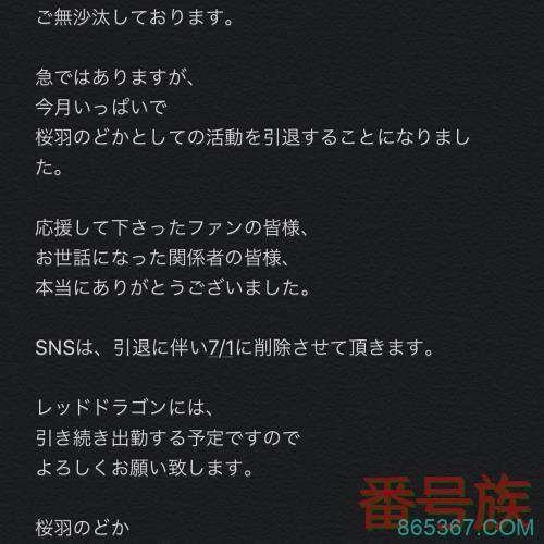 7月初按自爆钮!桜羽のどか引退!