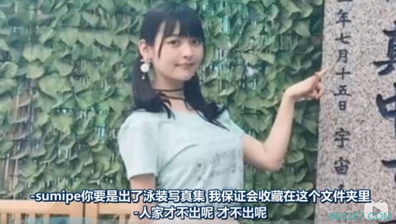 政委上坂堇推出大-尺度写真集!?上坂すみれ写真集-堇色介绍文