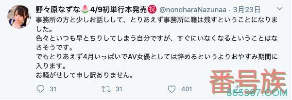不想干了,漫画家女优传Line辞职!