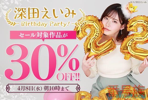 22岁生日快乐!FANZA为深田えいみ量身打造促销活动!