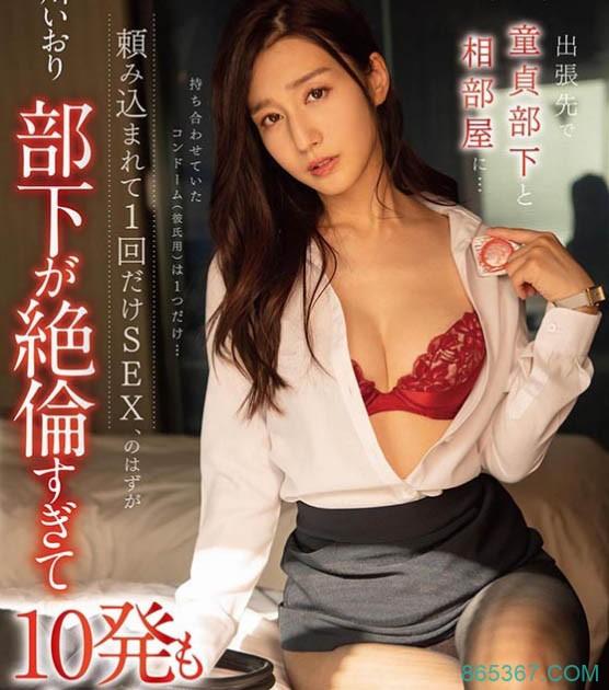 STARS-212 :嫩乳女上司古川伊织沦陷在和下属的性爱之中!