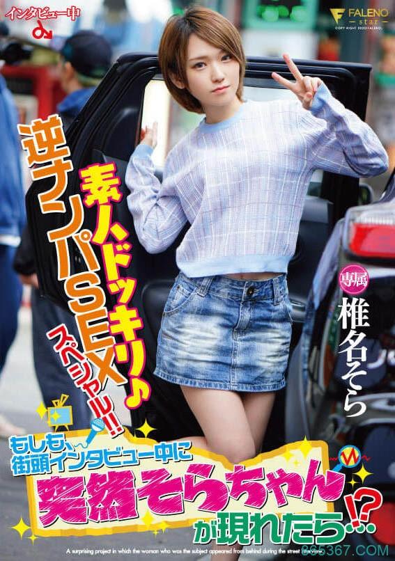 FLNS-127:蕾丝少女椎名空素人逆搭讪SEX特别篇!