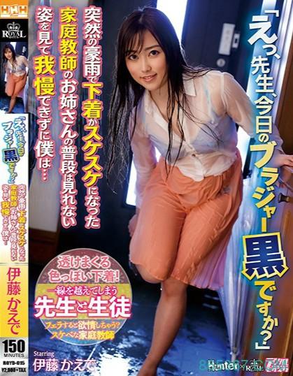 ROYD-015:大肉棒终于进到梦寐以求的家教老师伊藤枫小穴中!