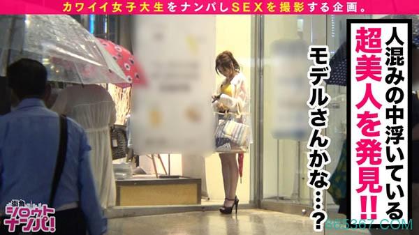 300MAAN-559:模特级美女夏希栗在酒店滚床单,射在肚子上!